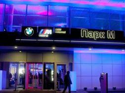 BMW åbner andet M udstillingslokale i St. Petersburg